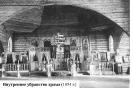 Внутреннее убранство храма (1954 г.)