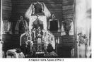 Алтарная часть Храма (1954 г.)