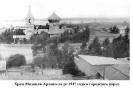 Храм Михаила-Архангела до 1947 года в городском парке